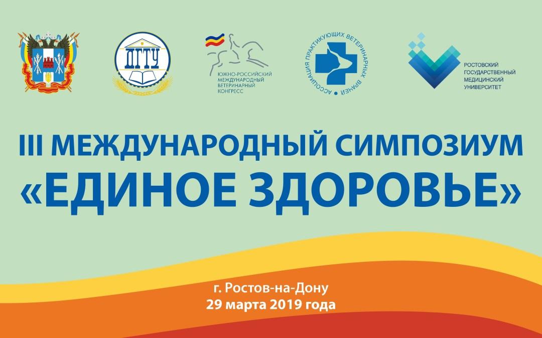 III Международный симпозиум «Единое здоровье»