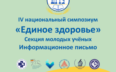 IV национальный симпозиум «Единое здоровье»