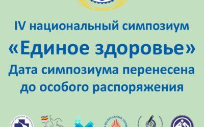 IV национальный симпозиум «Единое здоровье» — перенесён