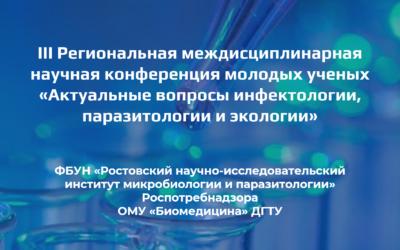 Актуальные вопросы инфектологии, паразитологии и экологии