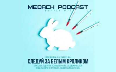 Подкаст MEDACH о настоящем СНО с председателем ОМУ «Биомедицина» ДГТУ