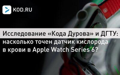Исследование «Кода Дурова» и ДГТУ: насколько точен датчик кислорода в крови в Apple Watch Series 6?