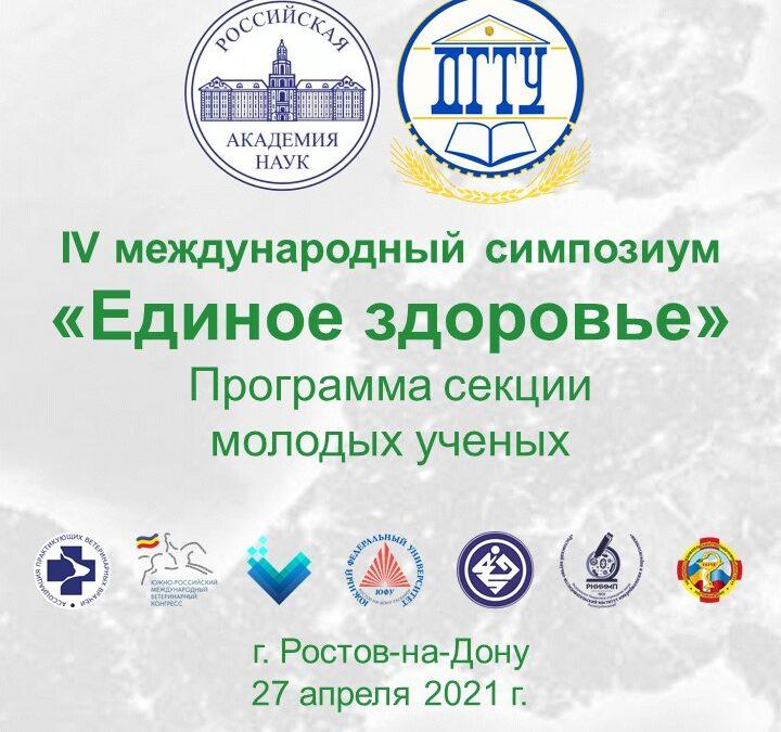 Постерная сессия IV международного симпозиума «Единое