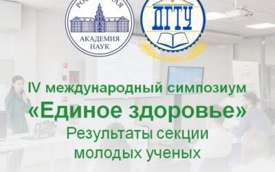 Итоги секции молодых ученых IV международного симпозиума «Единое здоровье»